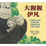大猩猩伊凡-生命花園 28 - glorias-bookstore