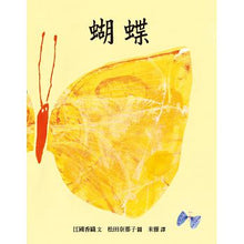 Load image into Gallery viewer, 蝴蝶--小樹苗29 - glorias-bookstore