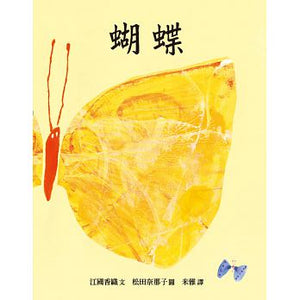 蝴蝶--小樹苗29 - glorias-bookstore
