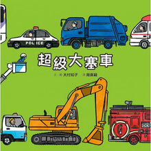 Load image into Gallery viewer, 超級大塞車 - glorias-bookstore