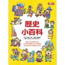 Load image into Gallery viewer, 趣味知識王:歷史小百科 - glorias-bookstore