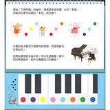 我的第一本鋼琴書 My First Keyboard Book - glorias-bookstore