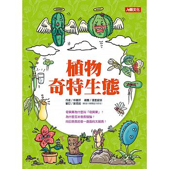 趣味知識王:植物奇特生態 - glorias-bookstore
