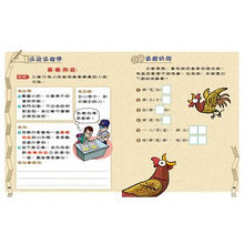 Load image into Gallery viewer, 麗雲老師的閱讀小學堂2:成語有意思 - glorias-bookstore