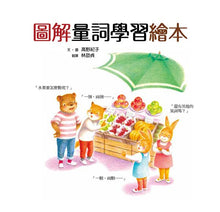 Load image into Gallery viewer, 圖解量詞學習繪本 - glorias-bookstore