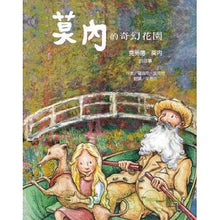 Load image into Gallery viewer, 莫內的奇幻花園:克勞德.莫內的故事 - glorias-bookstore