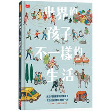 Load image into Gallery viewer, 世界的孩子,不一樣的生活 - Gloria's Bookstore 灣區中文繪本童書專賣