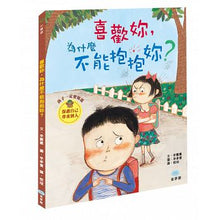 Load image into Gallery viewer, 喜歡妳,為什麼不能抱抱妳? - glorias-bookstore