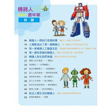 Load image into Gallery viewer, 機器人嘉年華《認識機器人》 - glorias-bookstore