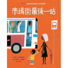 Load image into Gallery viewer, 市場街最後一站