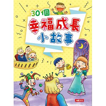 智慧成長故事集:30個幸福成長小故事 - glorias-bookstore
