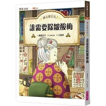 神奇柑仔店系列3 : 誰需要除皺酸梅 - glorias-bookstore