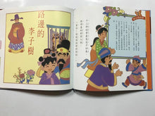 Load image into Gallery viewer, 中國孩子的故事 (第二輯) (51-100集)(免運) - glorias-bookstore