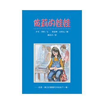 依莉的娃娃--生命教育 32 - glorias-bookstore