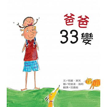 爸爸33變 - glorias-bookstore
