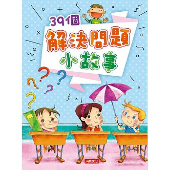 智慧成長故事集:39個解決問題小故事 - glorias-bookstore