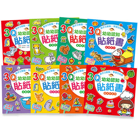 3Q幼幼認知貼紙書(全套8冊) - glorias-bookstore