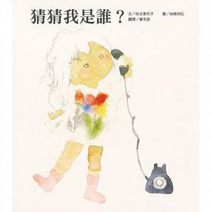 松谷美代子經典繪本(四)3冊 - glorias-bookstore