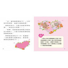 Load image into Gallery viewer, 改變孩子一生的故事(4書4CD)(套) - glorias-bookstore