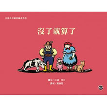 Load image into Gallery viewer, 汪達佳谷經典圖畫書套書 - glorias-bookstore