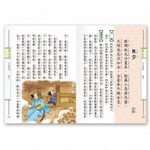 Load image into Gallery viewer, 新編兒童讀唐詩(全套三冊) - glorias-bookstore