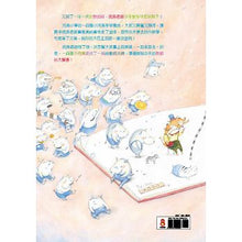 Load image into Gallery viewer, 斑馬老師的教師節 - glorias-bookstore