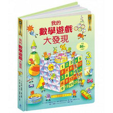 Load image into Gallery viewer, 小翻頁大發現5—我的數學遊戲大發現See Inside: Math - glorias-bookstore