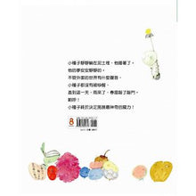 Load image into Gallery viewer, 小種子 - glorias-bookstore