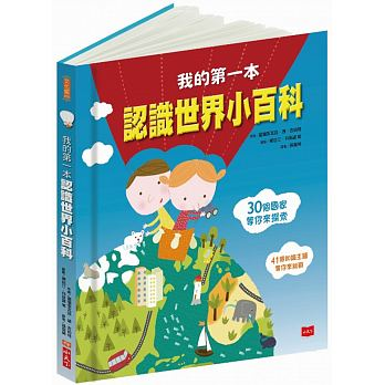我的第一本認識世界小百科 - glorias-bookstore
