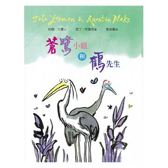 蒼鷺小姐和鶴先生--生命花園 6(得獎好書) - glorias-bookstore
