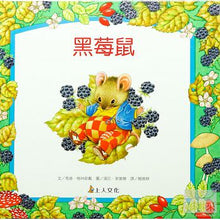 Load image into Gallery viewer, 生活品德教育圖畫書(6書) - glorias-bookstore