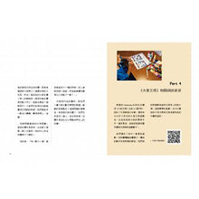 Load image into Gallery viewer, 一起讀一起玩 - glorias-bookstore