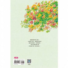 Load image into Gallery viewer, 小樹的天氣日記  (預購優惠中) - glorias-bookstore