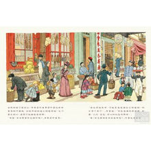 Load image into Gallery viewer, 阿黛兒與西蒙美國旅遊記 - glorias-bookstore