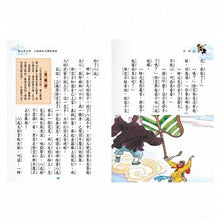 Load image into Gallery viewer, 新編兒童讀西遊記(全套三冊) - glorias-bookstore