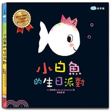 Load image into Gallery viewer, 小白魚的生日派對 - glorias-bookstore