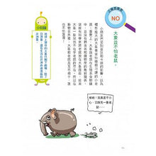 Load image into Gallery viewer, 趣味知識王:動物奧祕行為 - glorias-bookstore