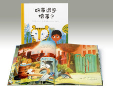 Load image into Gallery viewer, 我知道我吃什麼!(9書+贈2書) (含運) - glorias-bookstore
