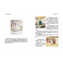 Load image into Gallery viewer, 走入小兔彼得的世界:波特經典童話故事全集 - glorias-bookstore