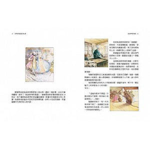走入小兔彼得的世界:波特經典童話故事全集 - glorias-bookstore