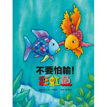 Load image into Gallery viewer, 彩虹魚系列套書組 - glorias-bookstore