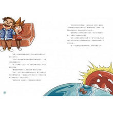 Load image into Gallery viewer, 芬蘭歷險記 - glorias-bookstore