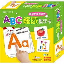 Load image into Gallery viewer, ABC觸感識字卡 - glorias-bookstore