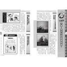 Load image into Gallery viewer, 哆啦A夢科學任意門(1-5集) - glorias-bookstore