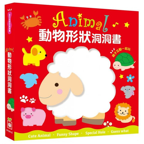 Animal動物形狀洞洞書 - glorias-bookstore