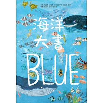 海洋大書BLUE - glorias-bookstore