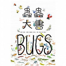 Load image into Gallery viewer, 蟲蟲大書BUGS (預購優惠中) - glorias-bookstore