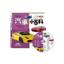 Load image into Gallery viewer, 汽車小百科(附CD) - glorias-bookstore