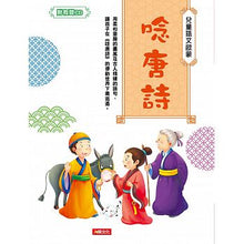 Load image into Gallery viewer, 兒童語文啟蒙:唸唐詩(附CD) - glorias-bookstore