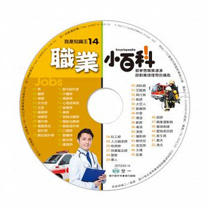 職業小百科(附CD) - glorias-bookstore
